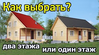 Одноэтажный или двухэтажный дом из бруса? Сравним!(Какой дом лучше одноэтажный или двухэтажный? Сколько этажей строить дом? Какой дом дешевле одноэтажный..., 2016-02-22T12:32:45.000Z)