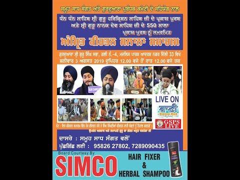 Live-Now-Akhand-Kirtan-Samagam-From-Majlis-Park-Delhi-3-August-2019