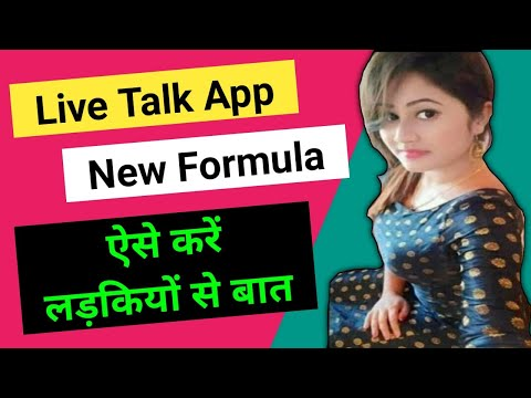Live Talk App Only Girls In Hindi // Live Talk Video Call// Girl Chatting App//