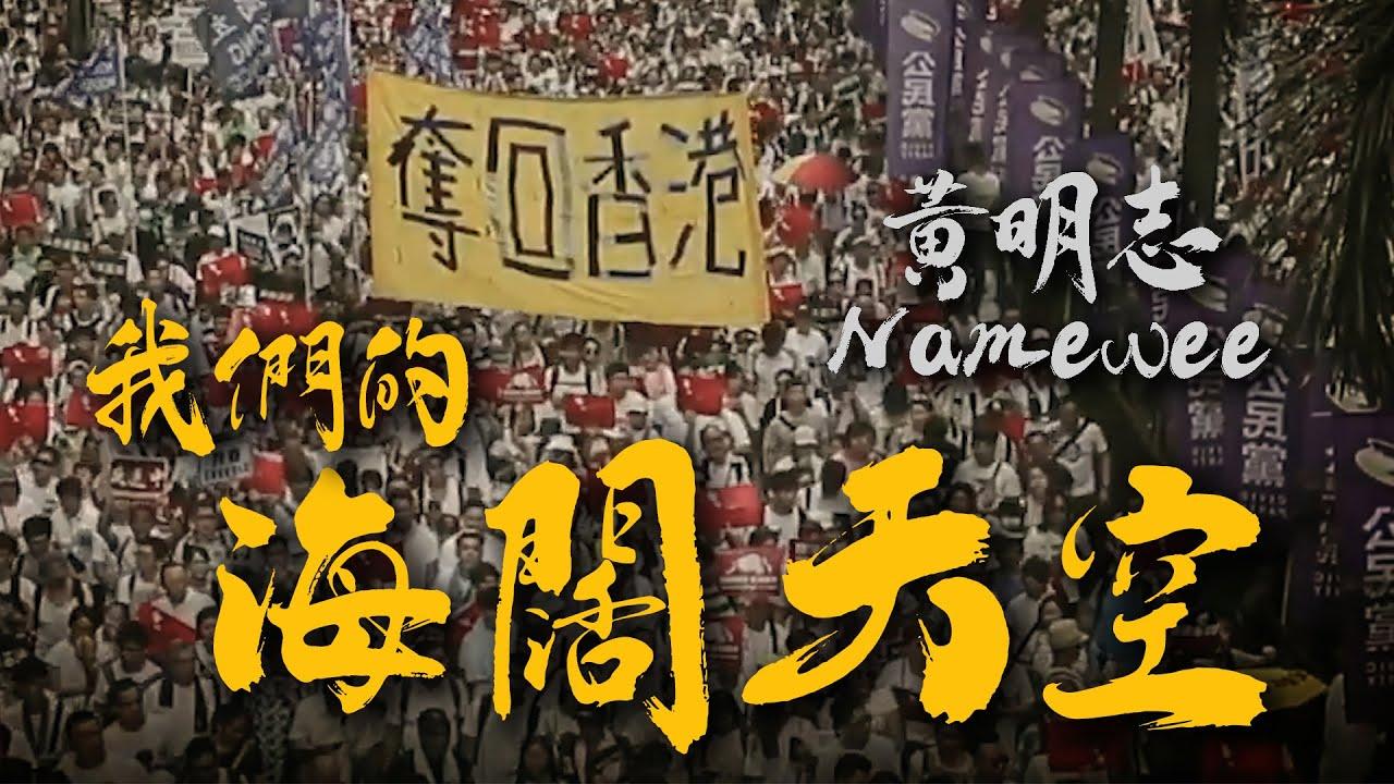 Namewee黃明志【我們的海闊天空】FREE HONG KONG MV
