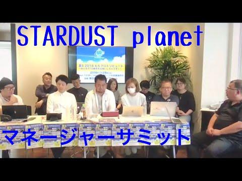 私立恵比寿中学🦐 STARDUST planet 【マネージャーサミット】(ももいろクローバーZチームしゃちほこたこやきレインボーばってん少女隊ロッカジャポニカ etc)