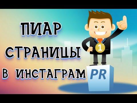 Грамотный пиар Инстаграм аккаунта   Новинки продвижения!