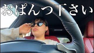 【おぱんつの旅】寝起きドライブ君