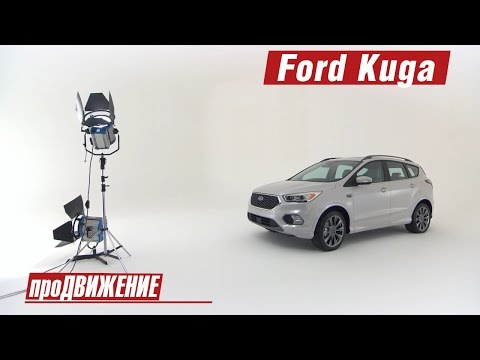 Новый Ford Kuga — 2016. Автоновости про.Движение