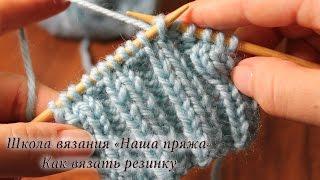 4. Вязание для начинающих. Как вязать резинку