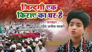 ये क़व्वाली हर धर्म के लोग सुनते है - Zindagi Ki Kiraye Ka Ghar Hai (Rais Anis Sabri)   Best Qawwali