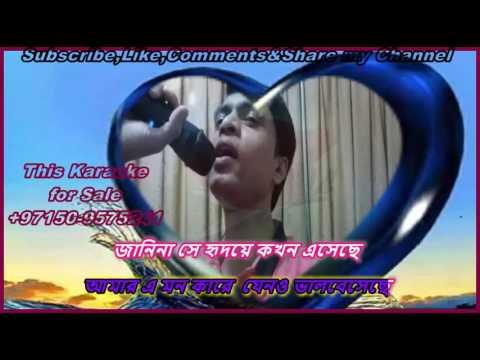 Janina Se Hridoye Kokhon Eseche Karaoke by ALI(Demo) ✅