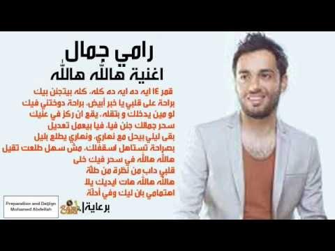 رامي جمال   هالله هالله  Ramy Gamal   Halla Halla #أسمع