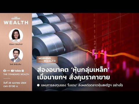 ส่องอนาคต 'หุ้นกลุ่มเหล็ก' เมื่อนายกฯ สั่งคุมราคาขาย  | Morning Wealth 28 เมษายน 2564