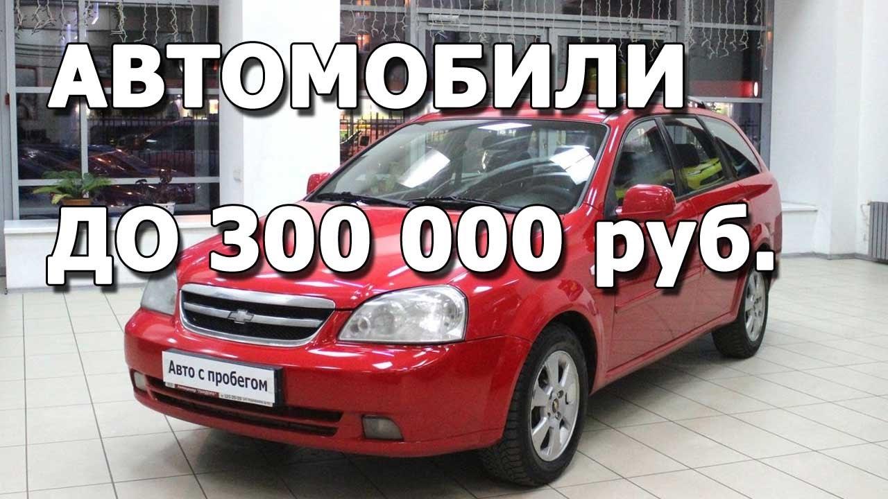 страницу девушки покупка авто в перми за 300000 тысяч руб этой страничке