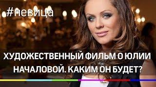 Фильм о Юлии Началовой: каким он будет?