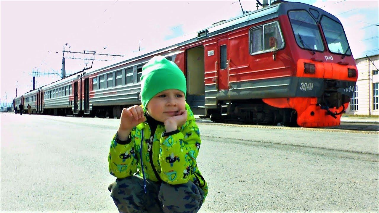 Едем смотреть Поезда электрички и железнодорожный транспорт