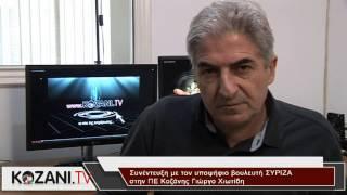 Συνέντευξη του υπ. βουλευτή ΣΥΡΙΖΑ Γ. Χιωτίδη