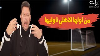 رضا عبد العال: من اولها الاهلي ناوليها