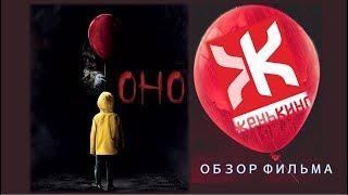ОНО / IT (2017) Обзор фильма от ЖеньКИНО