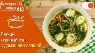 Самый простой, НО вкусный куриный суп с домашней лапшой - Криворукий повар #13