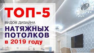 Топ 5 видов популярных натяжных потолков в Москве 2019 году