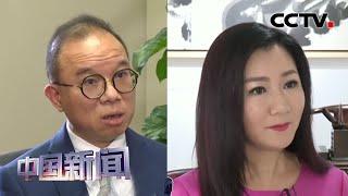 [中国新闻] 香港各界坚决反对美方干预香港事务和中国内政 | CCTV中文国际