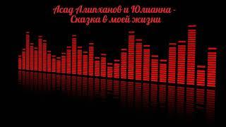 Асад Алипханов и Юлианна - Сказка в моей жизни (на русском)