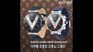 루이비통 손목시계 2020년 신제품