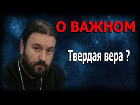 Вера в Бога и вера Богу! Протоиерей  Андрей Ткачёв