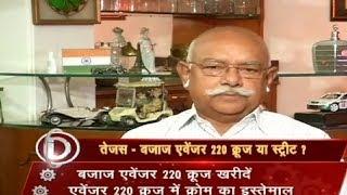 Bajaj Avenger 220 Cruse Vs Streat | Tutu Dhawan Car expart
