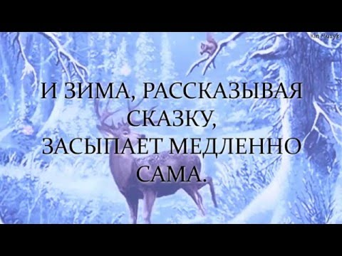 Зимняя сказка ● The Winters Tale // Russian song - lullaby for children! (with lyrics)