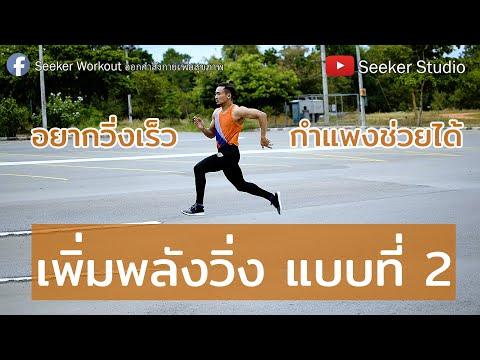 อยากวิ่งเร็วขึ้น กำแพงช่วยได้ : Seeker Workout