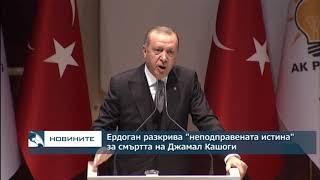 """Ердоган разкрива """"неподправената истина"""" за смъртта на Джамал Кашоги"""
