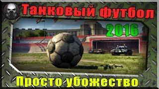 Танковый футбол 2016 - Худший
