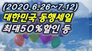 대한민국 동행세일 & 착한슈퍼 착한가격 정보 (2020년6월&7월)