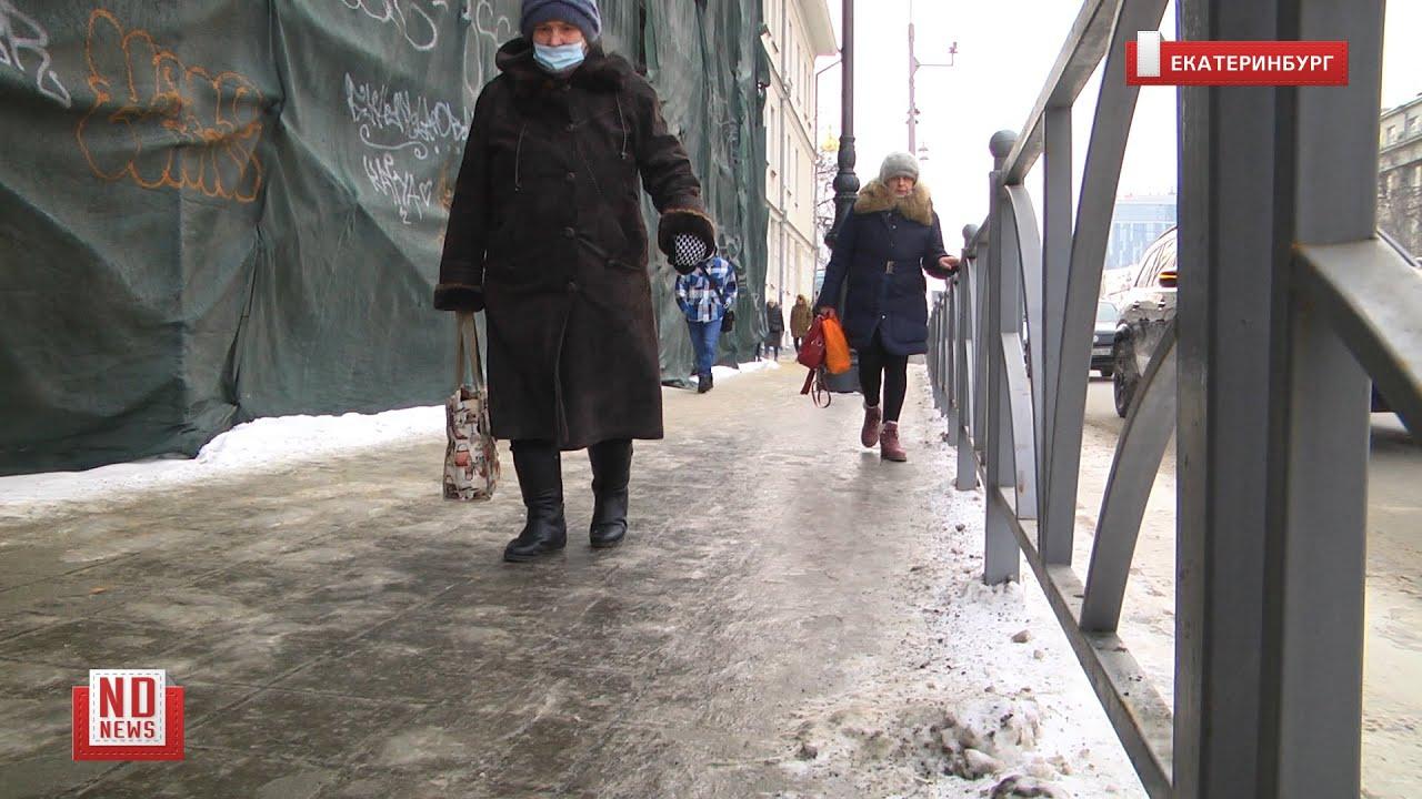 Улицы Екатеринбурга превратились в каток