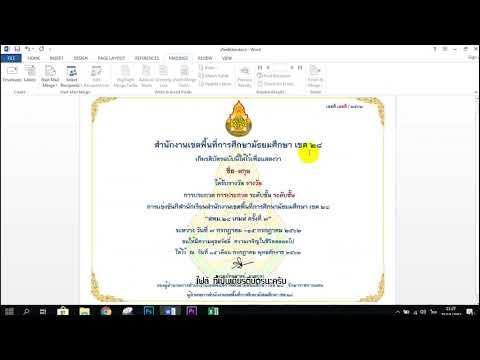 สอนทำเกียรติบัตร โดยใช้จดหมายเวียน Microsoft Word 2013
