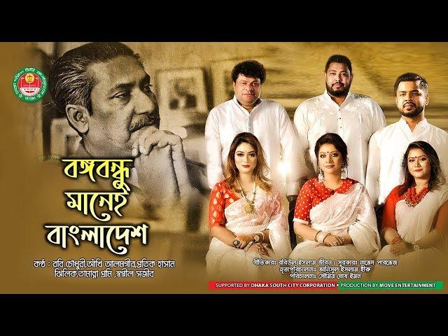 Bongobondhu Manei Bangladesh- Robi Chowdhury, Ankhi Alamgir, Protic, Tamanna Prome, Zhilik, Shwapnil