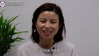 香港諾貝爾眼科中心-Lasik手術Kiki