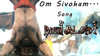 Om Sivoham video song   Naan Kadavul Video songs   Naan Kadavul   Ilayaraja Songs   Vijay Prakash