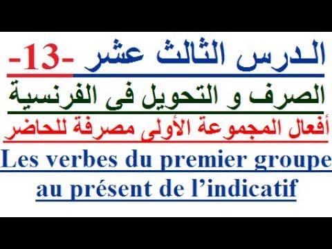 تعلم اللغة الفرنسية بسهولة 7