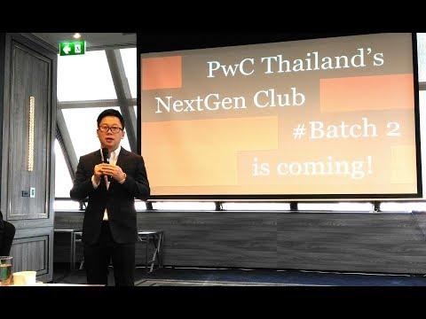 PwC เตือนธุรกิจครอบครัวไทยรับมือความท้าทาย หลังเศรษฐกิจซบ หวั่นธุรกิจขนาดเล็กล้ม
