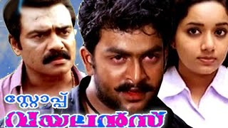 Malayalam Full Movie - Stop Vialence - Ft.Prithviraj [HD]