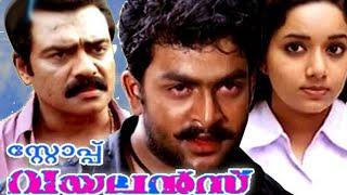 Malayalam Full Movie Latest | Stop Violence | Watch Malayalam Movie Online [HD]