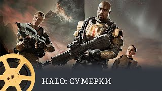 HALO: СУМЕРКИ ( фантастика) / HALO: NIGHTFALL