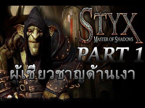 Styx : Master of Shadows (พากย์ไทย) Part 1 ผู้เชี่ยวชาญด้านเงา