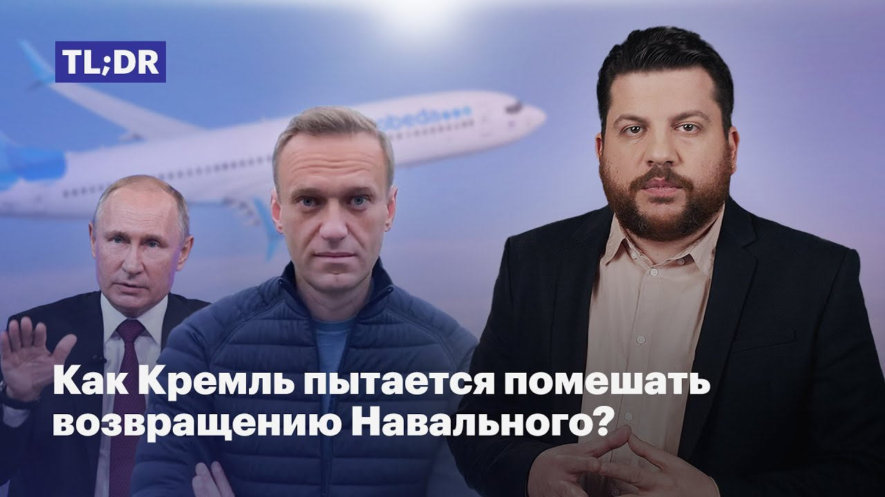 Как и зачем Кремль пытается помешать возвращению Навального?