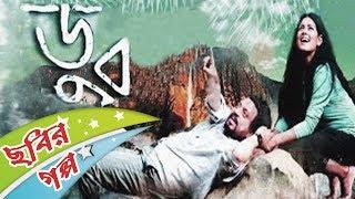 DOOB (No Bed of Roses) Mostofa Sarwar Farooki's Movie   Irrfan Khan   Tisha   Bangla Movie 2017