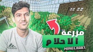 احلى مزرعة في ماين كرافت😍🔥 | Minecraft