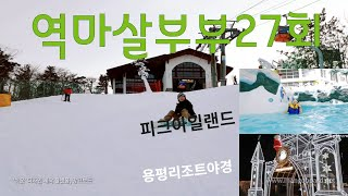 역마살부부27회,용평리조트2부(최종)입니다,용평레인보우…
