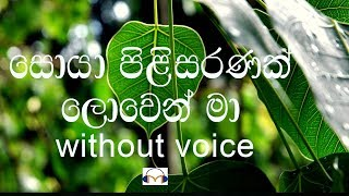 Soya Pilisaranak (without voice) සොයා පිළිසරණක් ලොවෙන් මා