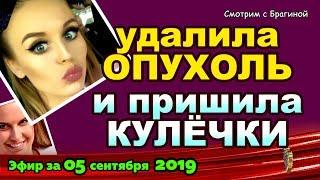ДОМ 2 НОВОСТИ на 6 дней Раньше Эфира за 05 сентября  2019