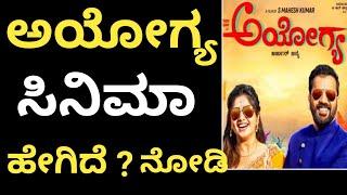 Ayogya Kannada movie review