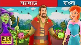 স্যালাড | Salad in Bengali | Bangla Cartoon | Rupkothar Golpo | Bengali Fairy Tales
